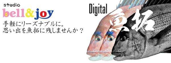 デジタル魚拓作製サービスbell&joy